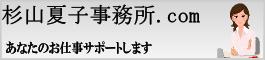 杉山夏子事務所バナー